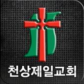 천상제일교회 icon