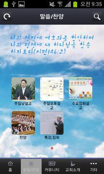 대구동일교회 screenshot 2