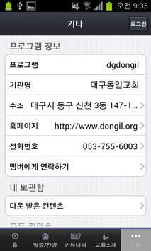 대구동일교회 screenshot 5