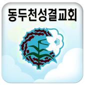 동두천성결교회 icon