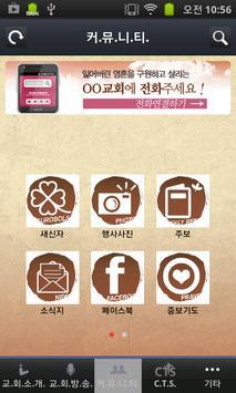 대전시민교회 poster