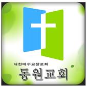동원교회 icon