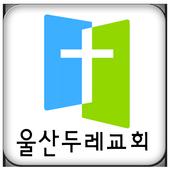 울산두레교회 icon