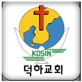 덕하교회 icon