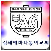 김제에바다농아교회 icon