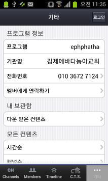 김제에바다농아교회 screenshot 1