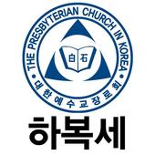 삶과 신앙 icon