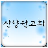 향기나눔 icon