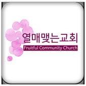 LDI열매맺는교회 icon