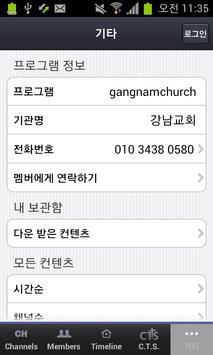 강남성결교회 screenshot 1