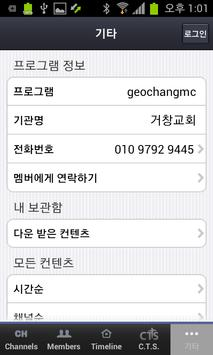 거창감리교회 apk screenshot