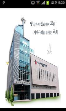 계산제일감리교회 poster