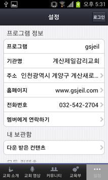 계산제일감리교회 apk screenshot