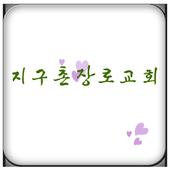 지구촌공동체 icon