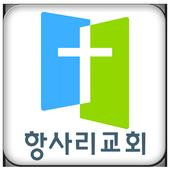 항사리 교회 icon