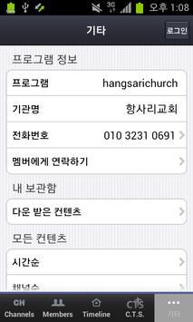 항사리 교회 apk screenshot