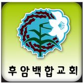 후암백합교회 icon