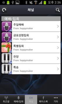 경산중앙교회 apk screenshot