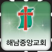 해남중앙교회 icon