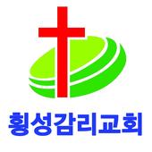 횡성감리교회 icon