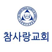 청주참사랑교회 icon