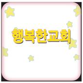 호메실은혜교회 icon