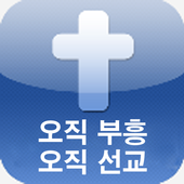 인후동교회 icon