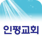 인평교회 icon