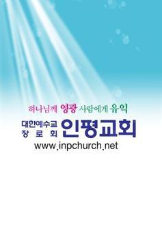 인평교회 apk screenshot