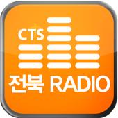 CTS전북라디오 icon