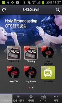 CTS전북라디오 screenshot 1