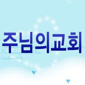 부산주님의교회 icon