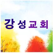 대전강성교회 icon