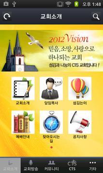 대전강성교회 poster