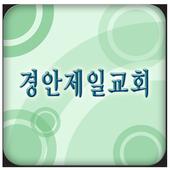 경안제일교회 icon