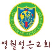 영월성은교회 icon