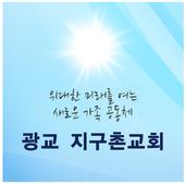 광교지구촌교회 icon