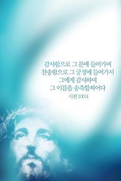 광교지구촌교회 apk screenshot