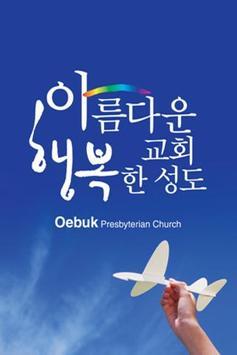 외북교회 poster