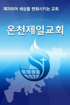 온천제일교회 poster