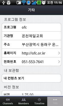 온천제일교회 apk screenshot