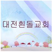 대전흰돌교회 icon