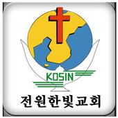 전원한빛교회 icon