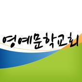 영예문학교회 icon