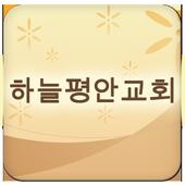 하늘평안교회 icon