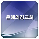 은혜의강교회 icon