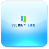 원당하나교회 icon