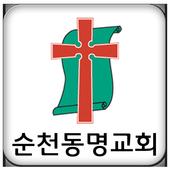 순천동명교회 icon