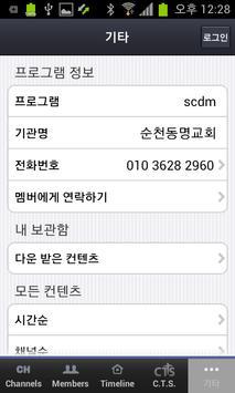순천동명교회 apk screenshot