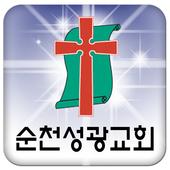 순천성광교회 icon